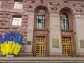 Позиция мэрии: замглавы Киевсовета о судьбе банка Хрещатик