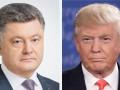 Порошенко и Трамп призвали к прекращению огня в Донбассе