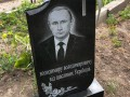 "Под Киевом ""похоронили"" Путина"