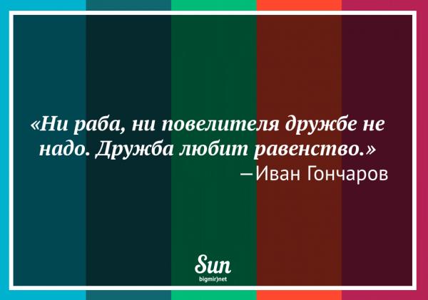 Иван Гончаров – о равенстве и дружбе