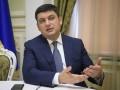 Владимир Гройсман: Пока я премьер, смотрящих за Кабмином не будет