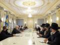 Зеленский встретился с религиозными лидерами
