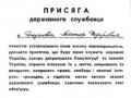 УП: Янукович в 1996 году в присяге госслужащего написал свою фамилию с ошибкой