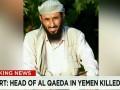 США уничтожили одного из лидеров Аль-Каиды - CNN