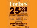 Forbes назвал 25 лучших украинских боссов