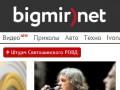 Bigmir)net меняет главную страницу и становится СМИ