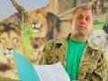 Директор ялтинских зоопарков подал в суд на Поклонскую