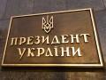 Инвалид войны засудил Президента Украины