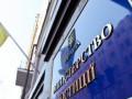 Минюст требует направить законопроект Зеленского в Венецианскую комиссию
