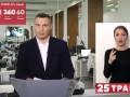 Что откроют с 1 июня: Кличко раскрыл план ослабления карантина в Киеве