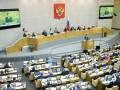 Госдума РФ разрешила демонстрировать свастику