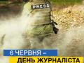 День журналистики: Порошенко и Гройсман поздравили работников СМИ