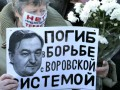 Франция заморозила счета РФ на миллионы евро по делу Магнитского