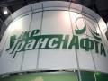 Минюст с третьего раза зарегистрировал нового руководителя Укртранснафты