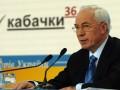 Представитель Азарова не видит связи торговой коллизии Киева и Москвы с Таможенным союзом