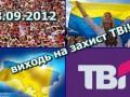 Инициативная группа Первого декабря обеспокоена ситуацией с каналом ТВi