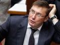 Луценко собрался увольняться