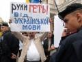 НГ: Русский язык в Украине может стать иностранным