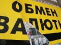 В Украине отменен военный налог при обмене валюты
