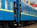 В Украине с 1 апреля подорожает проезд в поездах