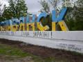 ЕС выделит более 2 млн евро Славянску и Краматорску на жилье для переселенцев