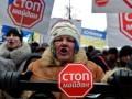 Стоп Майдан. Как митинговали сторонники Януковича
