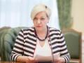 В Раде хотят уволить Гонтареву с поста главы НБУ