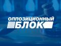Оппозиционный блок хочет наказать Ландика из-за Ефремова