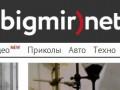 Bigmir)net ищет редактора в отдел новостей