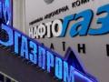 Нафтогаз не будет платить Газпрому за поставки газа на оккупированные территории