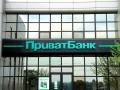 ПриватБанк вернет крымским вкладчикам 1,6 млрд грн