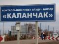 Представители Порошенка в Крыму предлагают закрыть один пункт пропуска на полуостров