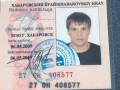 Исследователи показали фото водительских прав Чепиги