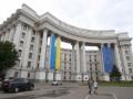 МИД: Киев потребует компенсацию за захват кораблей