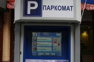 Оплачивать парковку нужно будет с помощью паркоматов