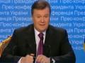 Янукович заверил, что
