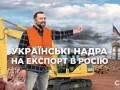 Российский олигарх Дерипаска добывает уголь в Украине – Схемы