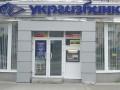 Сотрудница Укргазбанка похитила 250 млн гривен