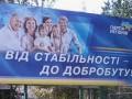 Счастливые люди на билбордах Партии регионов оказались иностранцами