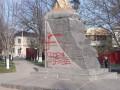 В Одесской области разрисовали памятник