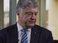 Украина нужна России для восстановления Советского Союза - Порошенко