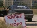 В Крыму запретят сдавать жилье без спецпатента