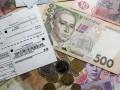 В Украине продлили срок оплаты услуг ЖКХ со скидкой