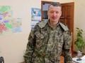Гиркин: Сейчас у России два фронта – в Сирии и в Украине