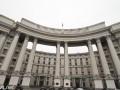 В МИД осудили визит французских депутатов в оккупированный Крым
