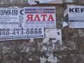 В Херсоне запретили рекламу перевозок в Крым и на оккупированный Донбасс