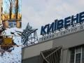 Киевэнерго 17 лет не развивало ЖКХ Киева