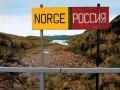 Норвегия намерена заворачивать беженцев в Россию