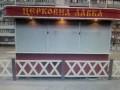 В Киеве ограбили церковную лавку на 100 тысяч гривен