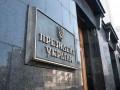 В ОП отреагировали на дело по мемориалу Майдана